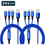 Samvic 3in1 充電ケーブル 2本組 type-c 充電ケーブル USB Type C Micro USB ケー…