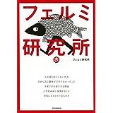 フェルミ研究所 赤 (ワイドKC)