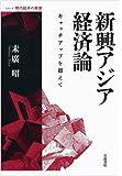 新興アジア経済論――キャッチアップを超えて (シリーズ 現代経済の展望)