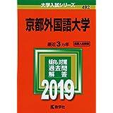 京都外国語大学 (2019年版大学入試シリーズ)
