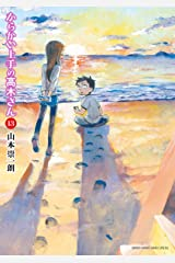 からかい上手の高木さん(13) (ゲッサン少年サンデーコミックス) Kindle版