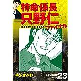 特命係長 只野仁ファイナル デラックス版 23