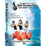 ボールボクササイズ 1日15分 週3回 1ヶ月で効果の出るエクササイズ DVD