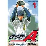 ダイヤのA(1) (週刊少年マガジンコミックス)