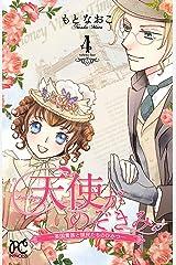 天使がのぞきみ―英国貴族と領民たちのひみつ― 4 (プリンセス・コミックス) Kindle版