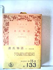 源氏物語〈第6〉 (1967年) (岩波文庫)