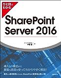 ひと目でわかるSharePoint Server 2016 マイクロソフト関連書