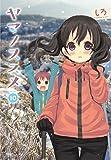 ヤマノススメ 10 (アース・スターコミックス)