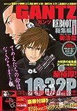 GANTZ REBOOT 総集編 vol.1 (集英社マンガ総集編シリーズ)