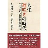 人生遅咲きの時代 ニッポン長寿者列伝 (コミュニティ・ブックス)