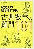 古典数学の難問101