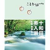 ことりっぷ 十和田・奥入瀬 弘前・青森・恐山 (旅行ガイド)