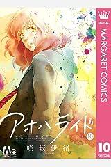 アオハライド 10 (マーガレットコミックスDIGITAL) Kindle版