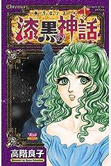 ‐クロノス‐ 漆黒の神話 1 Kindle版