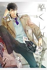 酷くしないで(5)【電子限定カバー&おまけ付】 (ビーボーイコミックス) Kindle版