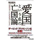 「愛国」という名の亡国論 ―「日本人すごい」が日本をダメにする