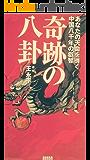 奇跡の八卦 復刻版: あなたの天命を導く中国八千年の叡智 (日本東洋精神文化研究所)