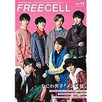 FREECELL vol.34 なにわ男子『メンズ校』撮りおろし表紙巻頭12ページ/小林由依(欅坂46)、映画『さくら…