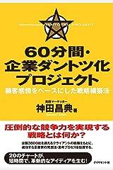 60分間・企業ダントツ化プロジェクト Kindle版