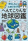 おもしろくてためにならない! へんてこりんな地球図鑑