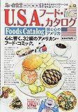 U.S.A.フード・カタログ味と心のアメリカ (ぐる漫)