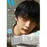 W! VOL.27 (廣済堂ベストムック 440号)「梅津瑞樹 SPECIAL」