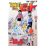 冒険王ビィト 10 (ジャンプコミックス)