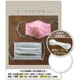 マスクを作ろう【手芸キット】ガーゼマスクのキット【白】(実寸大型紙・作り方説明書付き)大人・子供・幼児用の3サイズに対応日本製