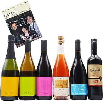 無添加 ワイン セット 【750ml ×6本】 & ソムリエ山本によるオリジナル小冊子とテイスティング動画付き