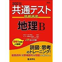 共通テスト問題研究 地理B (2021年版共通テスト赤本シリーズ)
