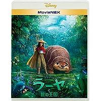 ラーヤと龍の王国 MovieNEX [ブルーレイ+DVD+デジタルコピー+MovieNEXワールド] [Blu-ray]