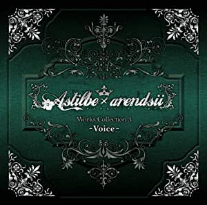 【Amazon.co.jp限定】Astilbe×arendsii WorksCollection 3-voice-(オリジナル ブロマイド付)