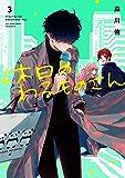 休日のわるものさん(3) (ガンガンコミックス pixiv)