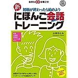 初級が終わったら始めよう 新にほんご会話トレーニング (アスク出版)