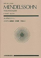 スコア メンデルスゾーン バイオリン協奏曲 ホ短調 作品64 (Zen‐on score)