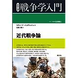 近代戦争論 (シリーズ戦争学入門)