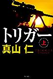 トリガー 上 (角川書店単行本)