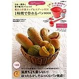日本一簡単に家で焼けるパンレシピ 魔法の計量カップ&スプーン付き! 1時間で作れるパンBOOK (バラエティ)