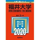 福井大学(教育学部・医学部〈看護学科〉・工学部・国際地域学部) (2020年版大学入試シリーズ)