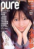 ピュアピュア Vol.51 (タツミムック)