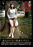 素人わけあり熟女生中出し073 ちひろ 48歳 他人棒に身悶える募集淫メス四十路妻。 [DVD]