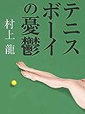 テニスボーイの憂鬱 (村上龍電子本製作所)