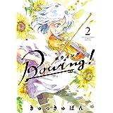 Bowing! ボウイング (2) (ゲッサン少年サンデーコミックス)