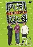 内村さまぁ〜ず SECOND vol.76 [DVD]