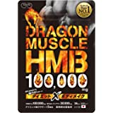 TOKYOサプリ ドラゴンマッスル HMB 100,000mg 6冠達成 薬剤師監修 ダイエットサプリ BCAA EAA クレアチン カルニチン マルチビタミン マルチミネラル 日本製 36日分