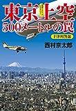 東京上空500メートルの罠 (集英社文庫)