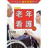 老年看護 第2版 (パーフェクト臨床実習ガイド)