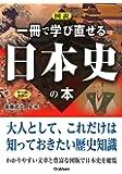 図説 一冊で学び直せる日本史の本
