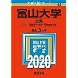 富山大学(文系) (2020年版大学入試シリーズ)
