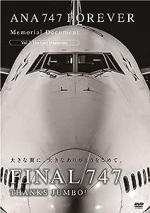 ANA 747 FOREVER Memorial Document Vol.2 The Last Memories [DVD]